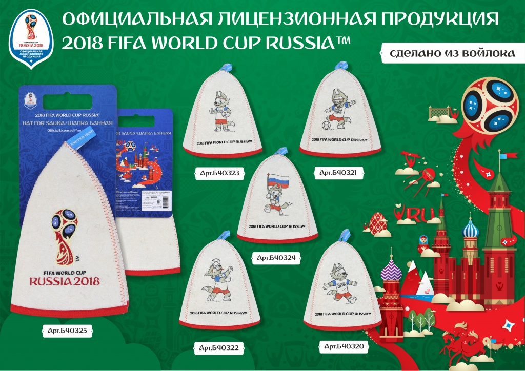 Презентация 2018 FIFA WORLD CUP RUSSIA.jpg
